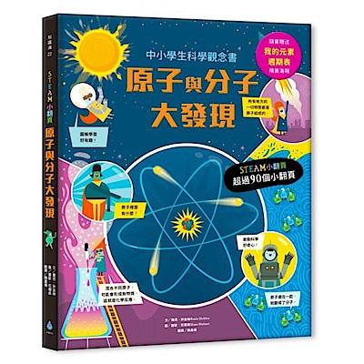 STEAM小翻頁:原子與分子大發現