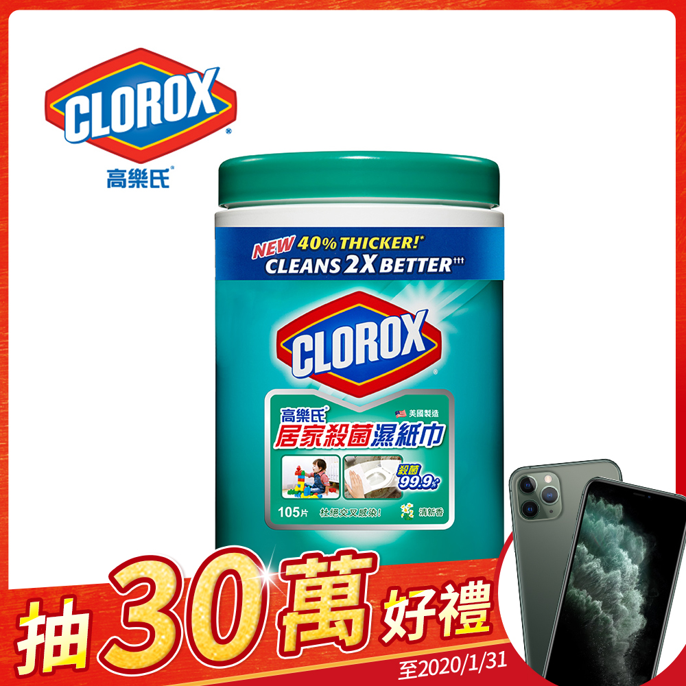 美國CLOROX 高樂氏 居家清潔殺菌濕紙巾 清新香(105片)