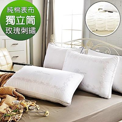 Grace Life  台灣製飯店級VIP立體透氣純棉玫瑰刺繡獨立筒枕 兩入
