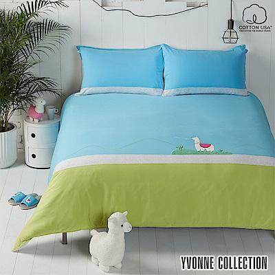 YVONNE COLLECTION 羊駝加大三件式被套+枕套組-藍/綠