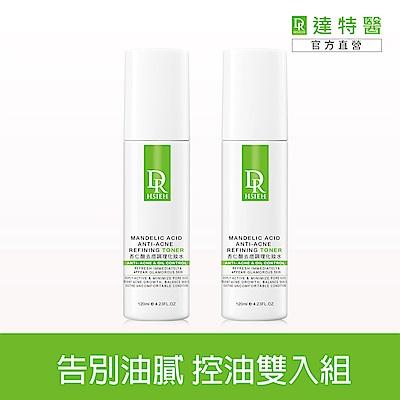 Dr.Hsieh 杏仁酸去痘調理化妝水120ml 2入組
