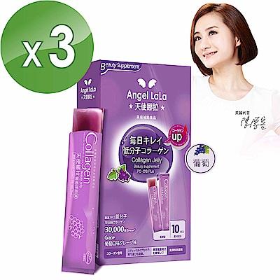 Angel LaLa天使娜拉 陳德容代言青春膠原凍 葡萄口味 3盒組(10包/盒 x 3)