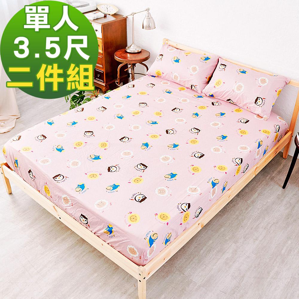 奶油獅-同樂會系列-精梳純棉床包二件組(櫻花粉)-單人加大3.5尺