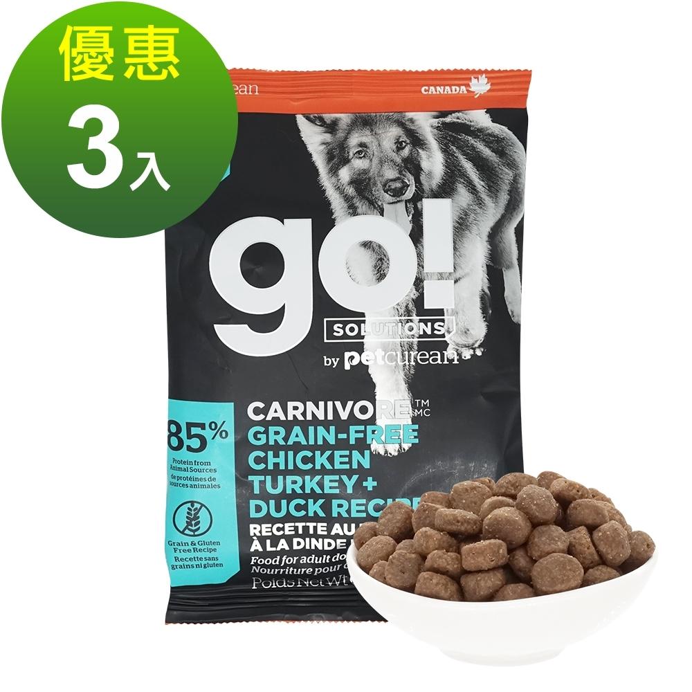 Go! 雞肉鮭魚 85% 高肉量 100克 三件組 成犬配方