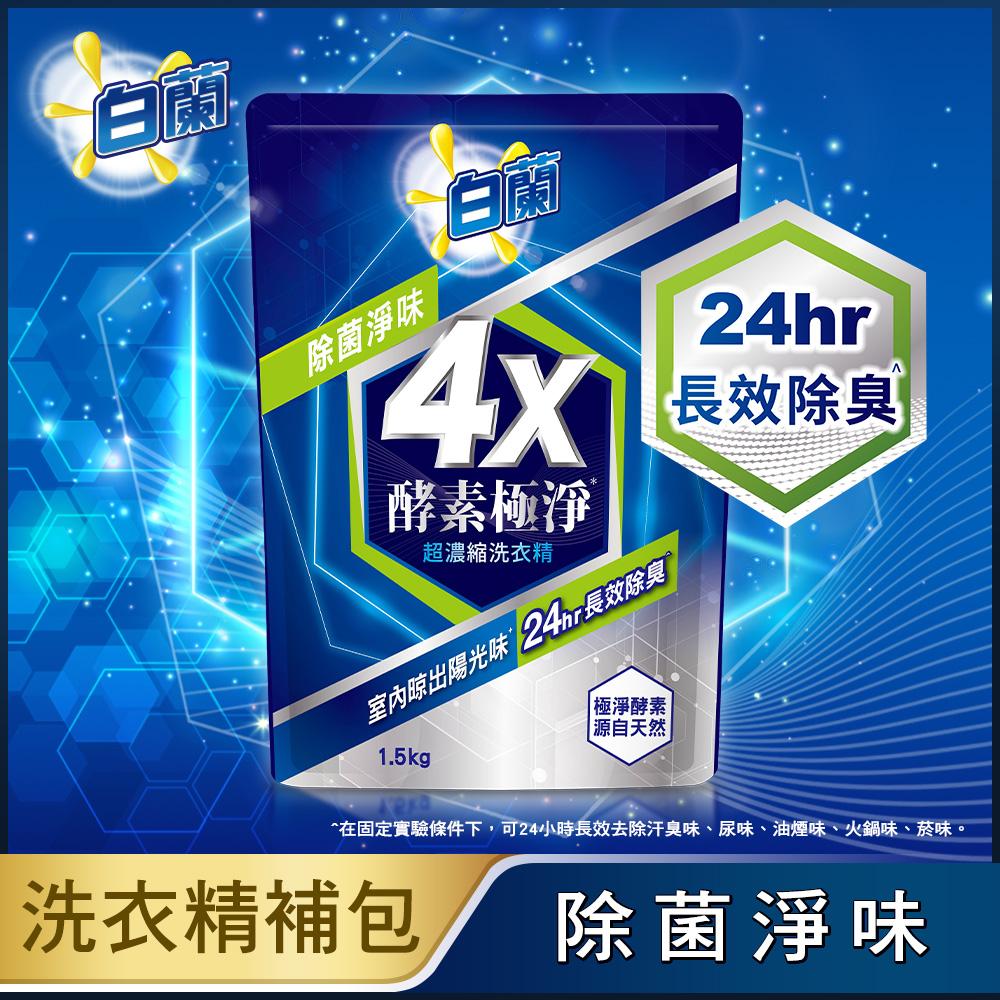 白蘭 4X酵素極淨超濃縮洗衣精除菌淨味補充包1.5KG