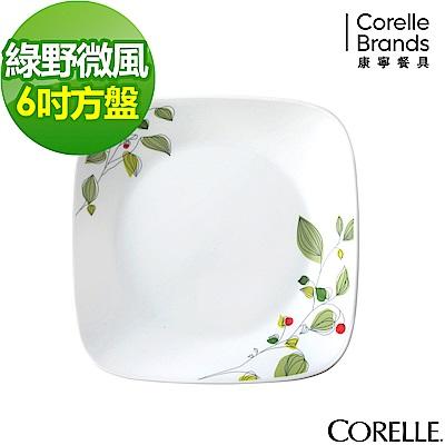 CORELLE康寧 綠野微風6吋方形平盤