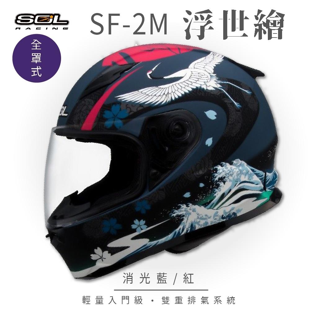 【SOL】SF-2M 浮世繪 消光藍/紅 全罩 FF-49(安全帽│機車│內襯│鏡片│輕量款│情侶款│全可拆)