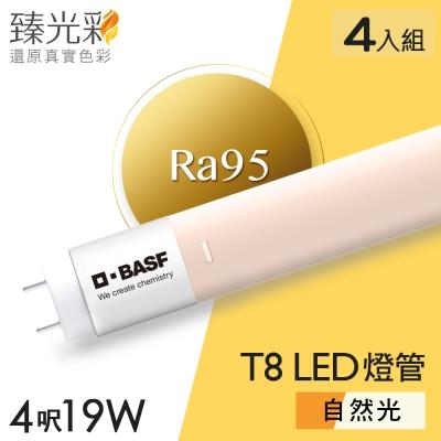 德國巴斯夫 臻光彩LED燈管T8 4呎 19W 小橘美肌 自然光4入組