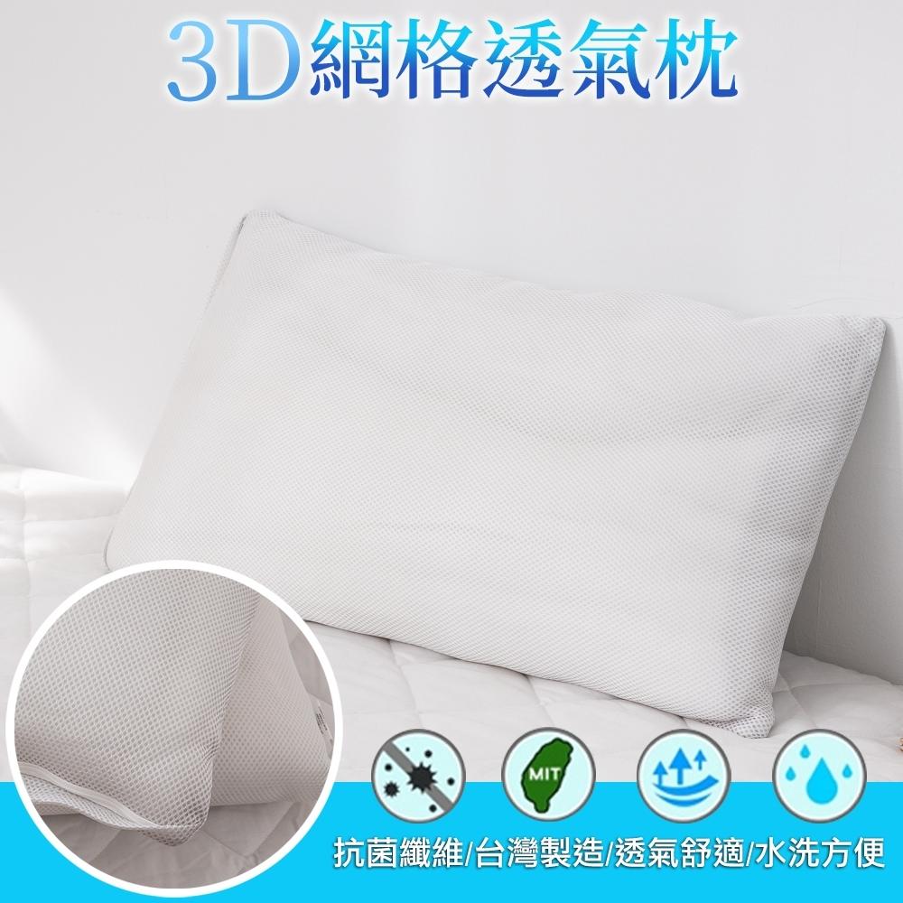 eyah 宜雅 台灣製可水洗3D網布透氣抗菌枕 1入