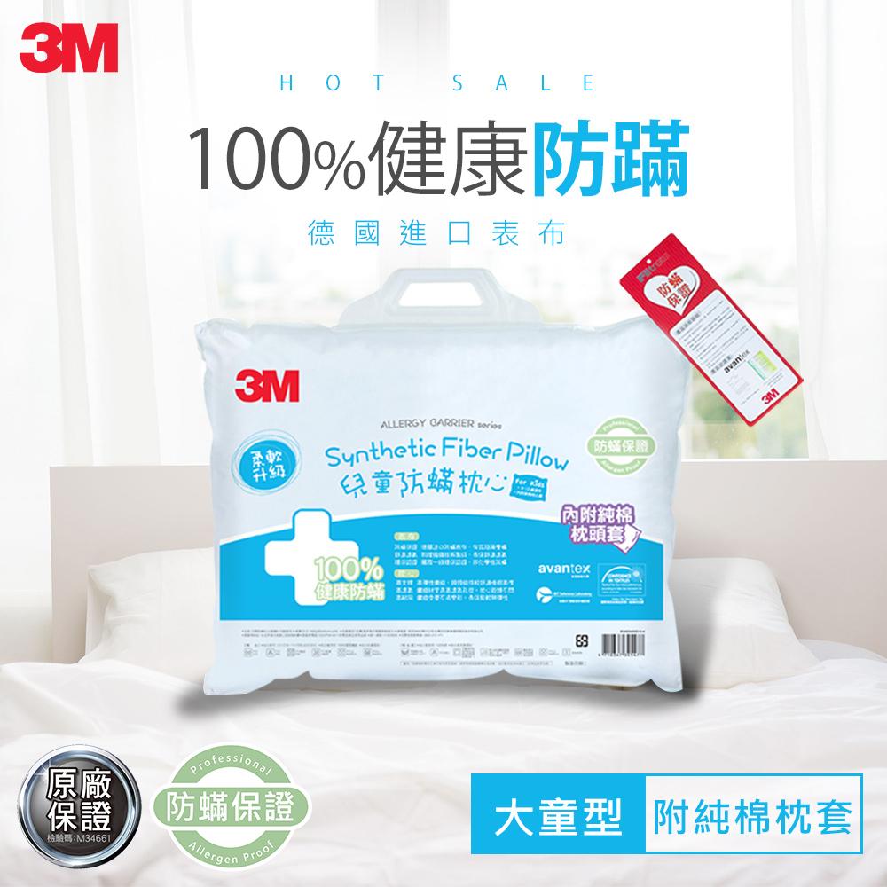 3M 大童防蹣枕心(9-13歲-附純棉枕套)