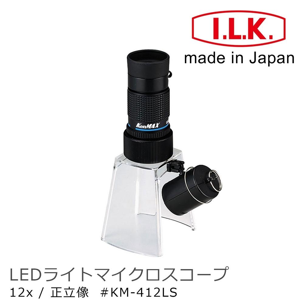 【日本 I.L.K.】KenMAX 12x 日本製LED簡易型正像顯微鏡 KM-412LS