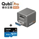 Qubii Pro備份豆腐專業版 + lexar 記憶卡 512GB