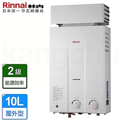 林內牌 RU-1022RF 加強抗風10L屋外型熱水器