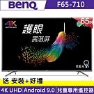 [無卡分期12期]BenQ65吋4K HDR 親子智慧連網液晶顯示器 F65-710-無視訊盒