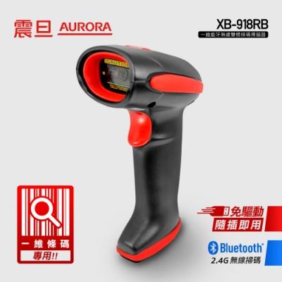 AURORA震旦 一維藍牙無線雙模條碼掃描器 XB-918-RB