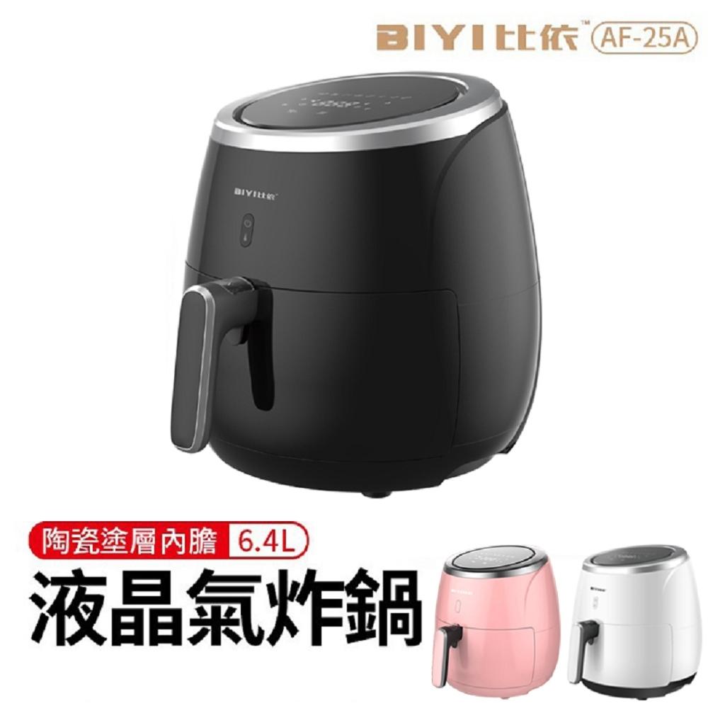 【比依】AF25A氣炸鍋 大容量6.4L陶瓷塗層 - 黑色