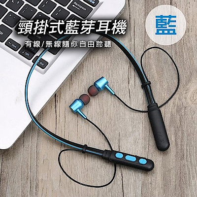 【ifive】高音質磁吸頸掛式藍牙運動耳機-天空藍