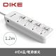 DIKE 安全加強型四切四座電源延長線-1.2M/4尺 DAH644WT product thumbnail 1
