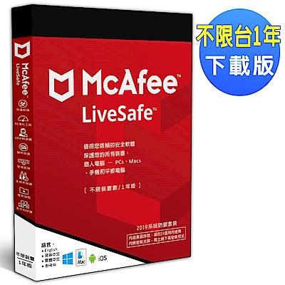 ▼McAfee LiveSafe 2019不限台/1年 中文下載版