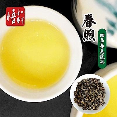 悟和軒‧春煦-四季春烏龍茶(150g/罐)