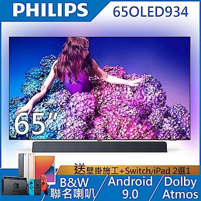 PHILIPS飛利浦 65吋 4K 安卓聯網OLED液晶顯示器 65OLED934 (無附視訊盒)
