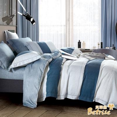 Betrise年華 雙人 3M專利天絲吸濕排汗四件式兩用被床包組(採用3M專利吸濕排汗藥劑)