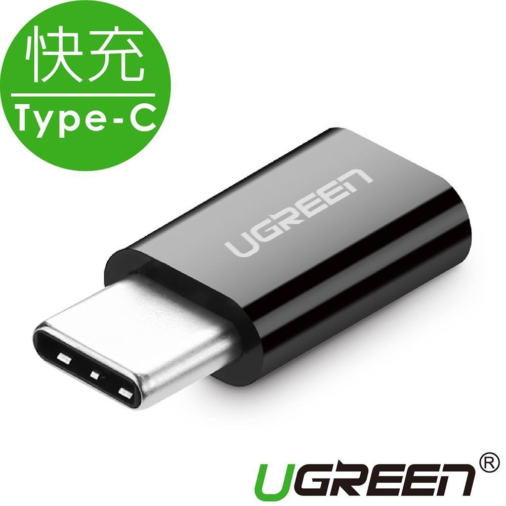 綠聯 USB Type-C轉接頭 快充款 黑色