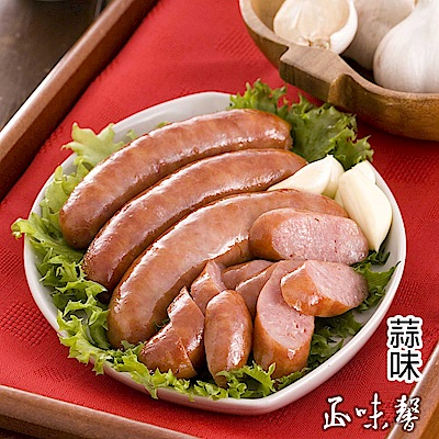正味馨 紅麴紹興香腸(蒜味)600g/包