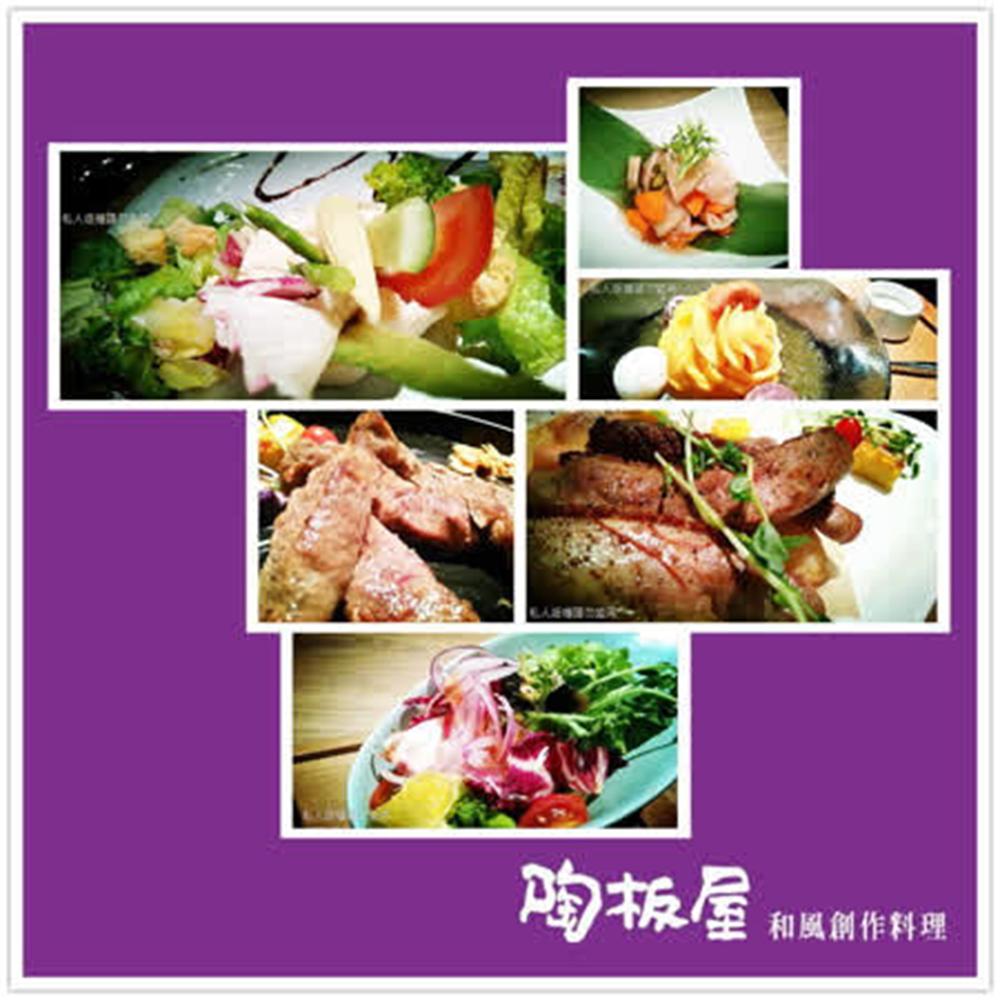 (王品集團)陶板屋和風創作料理套餐券(4張)