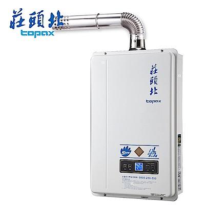 ★  含基本安裝  ★ 莊頭北 13L 數位恆溫強排熱水器 TPH-739FE