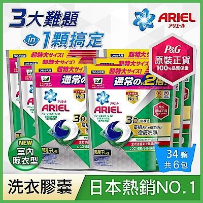 [雙11破盤殺]日本No.1 Ariel日本進口三合一3D洗衣膠囊/洗衣球 34顆(兩款可選) 六入(箱),共204顆