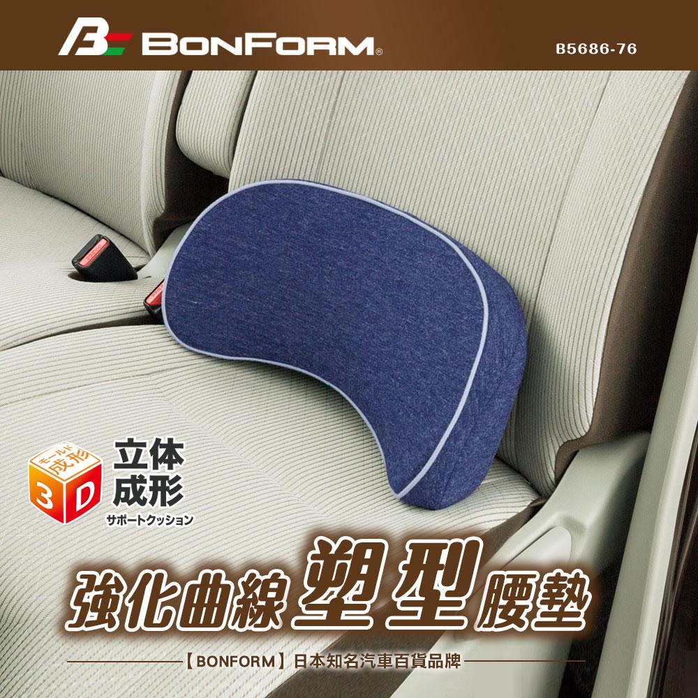 日本【BONFORM】強化曲線塑型腰墊 B5686-76