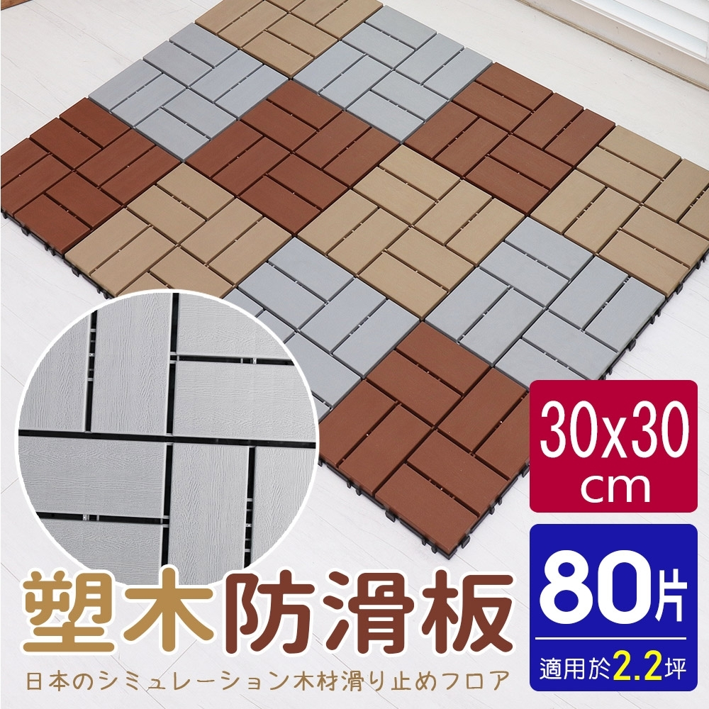 【AD德瑞森】四格卡扣式塑木造型防滑板/止滑板/排水板(80片裝-適用2.2坪)