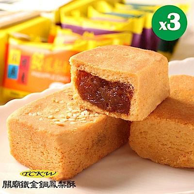 鐵金鋼鳳梨酥 原味鳳梨酥禮盒x3盒(10入/盒,提袋)