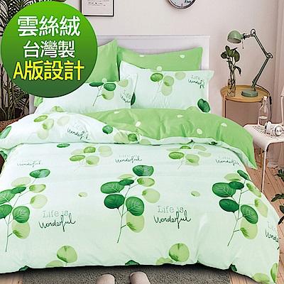 La Lune 台灣製經典超細雲絲絨雙人加大床包枕套3件組 綠.隧道