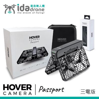 【Hover Camera 】空拍攝影機(三電特別版)