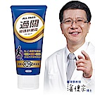 ALL PASS過關 修護舒緩霜 涼感型-100g