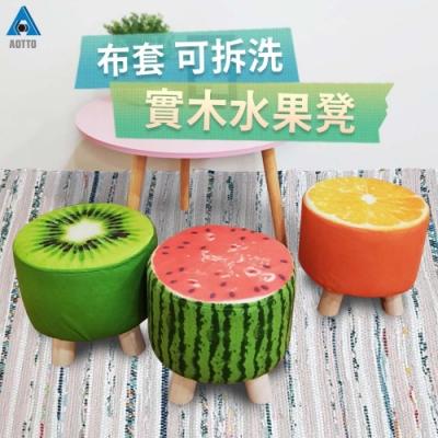 [時時樂限定 買一送一] AOTTO小清新風可愛水果椅凳