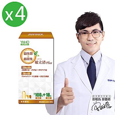 悠活原力 LP28敏立清Plus益生菌-乳酸口味(30條/盒) x4入組