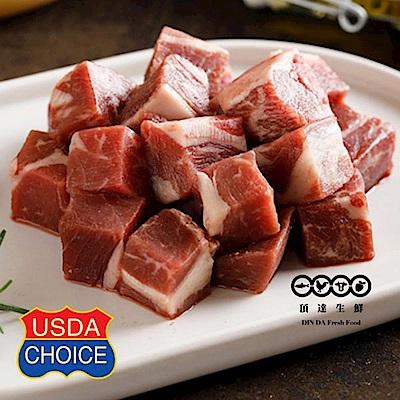 【頂達生鮮】美國安格斯原塊骰子牛肉12包組(200g/包)