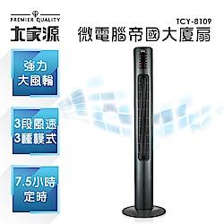 大家微電腦帝國大廈扇(TCY-8109)