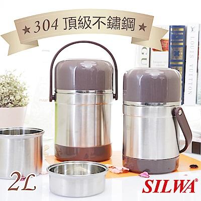 西華SILWA浣熊真空燜燒提鍋 2L