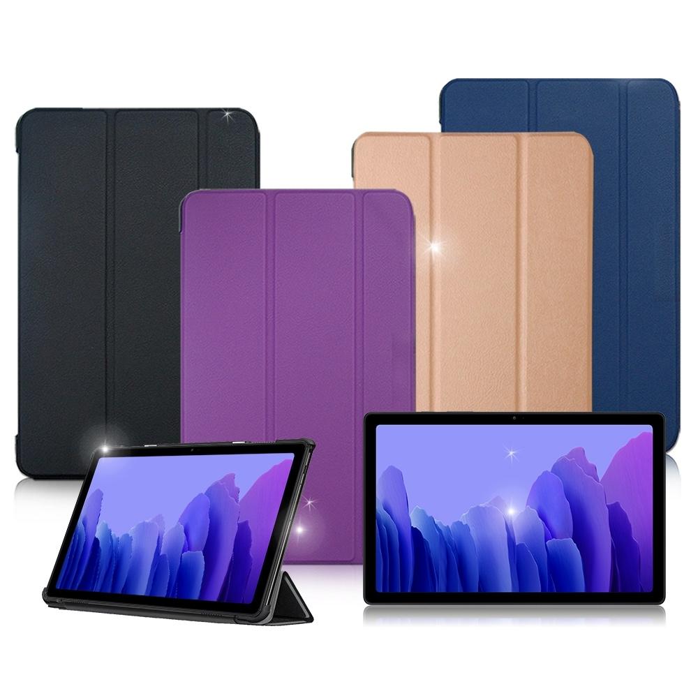 VXTRA 三星 Galaxy Tab A7 2020 10.4吋 經典皮紋三折保護套 平板皮套 T500 T505 T507