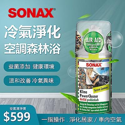 SONAX 空調森林浴 德國原裝  空調系統清潔 除菌除霉 清除異味-急速到貨