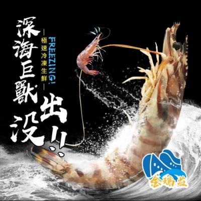 金瑞益 深海巨獸野生頂級巨無霸明蝦