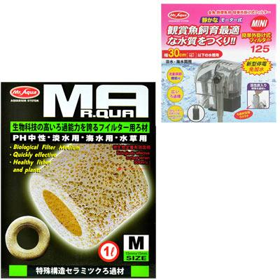 《Mr.Aqua》生物科技陶瓷環 1L/M號+外銷日本PF125外掛過濾器加送活性碳插片