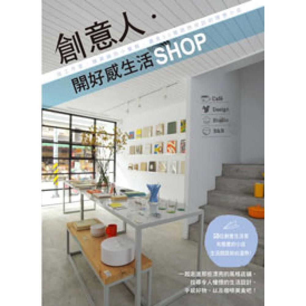 創意人.開好感生活SHOP—從工作室、雜貨舖到小餐館,遇見50個很想拜訪的理想小店