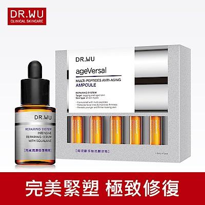 DR.WU 超逆齡多肽抗皺安瓶1.5ML*7PCS  角鯊潤澤修復精華15ML(雅虎獨家)