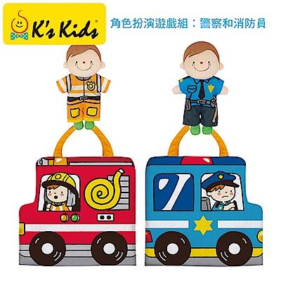 KsKids角色扮演遊戲組︰警察和消防員