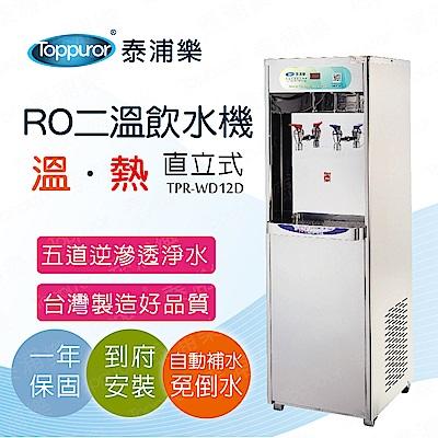 【Toppuror 泰浦樂】二溫溫熱RO飲水機含基本安裝(TPR-WD12D)